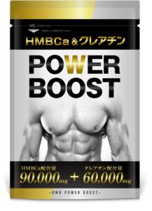POWERBOOST HMB90000mg クレアチン60000mg 450粒